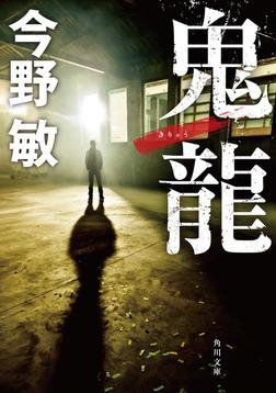 鬼龍-電子書籍