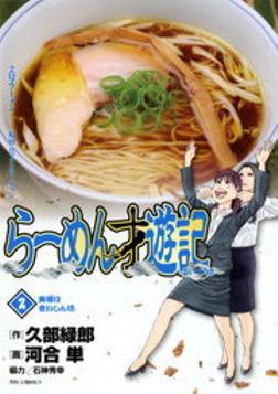 らーめん才遊記(2)-電子書籍