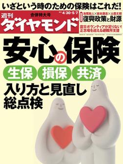 週刊ダイヤモンド 11年5月7日合併号-電子書籍