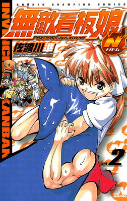 無敵看板娘N(ナパーム) vol.2-電子書籍