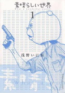 素晴らしい世界(1)-電子書籍