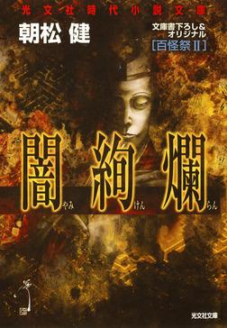 闇絢爛~百怪祭II~-電子書籍
