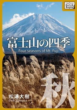 富士山の四季 ―秋―-電子書籍