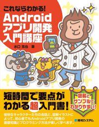 これならわかる! Androidアプリ開発入門講座