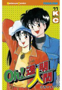 Oh!透明人間(11)