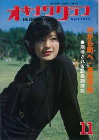 オキナワグラフ 1979年11月号 戦後沖縄の歴史とともに歩み続ける写真誌