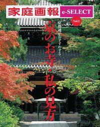 家庭画報 e-SELECT Vol.2 京都通がおすすめする「京のお寺・私の見方」