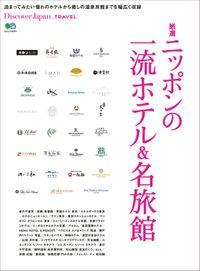 Discover Japan TRAVEL 2017年6月号「厳選ニッポンの一流ホテル&名旅館」