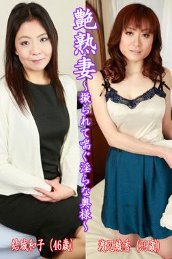 艶熟妻~撮られて喘ぐ淫らな奥様~結城和子(46歳)・渡辺綾香(39歳)-電子書籍