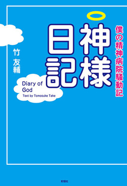 僕の精神病院騒動記 神様日記-電子書籍