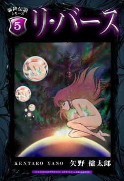 邪神伝説シリーズ 5 リ・バース-電子書籍