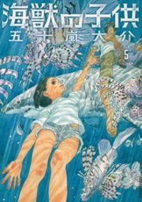海獣の子供(5)