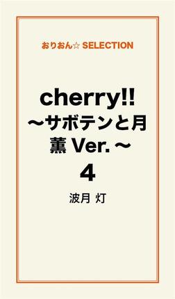 cherry!! ~サボテンと月 薫Ver.~4-電子書籍