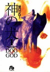 神の犬(1)