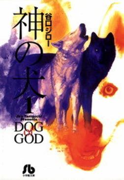神の犬(1)-電子書籍
