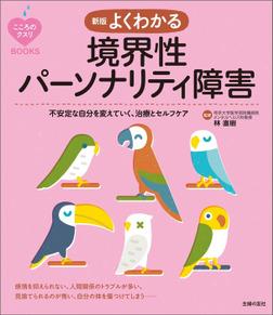 新版 よくわかる境界性パーソナリティ障害-電子書籍