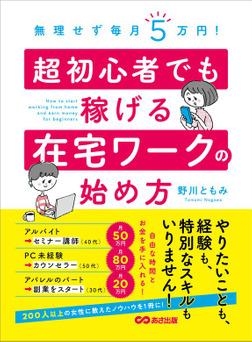 無理せず毎月5万円! 超初心者でも稼げる在宅ワークの始め方-電子書籍