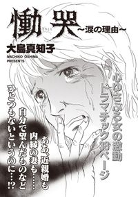 女のブラック履歴書 vol.3~慟哭~涙の理由~~