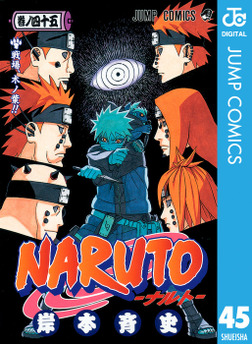 NARUTO―ナルト― モノクロ版 45-電子書籍