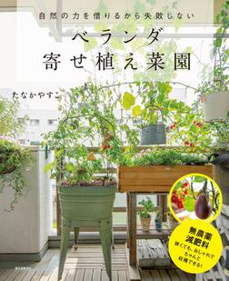 ベランダ寄せ植え菜園-電子書籍