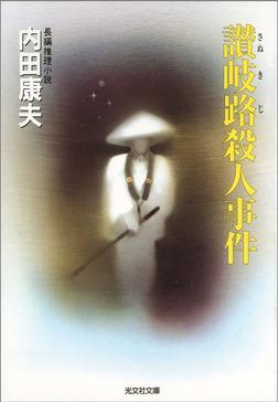 讃岐路殺人事件-電子書籍