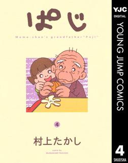 ぱじ 4-電子書籍
