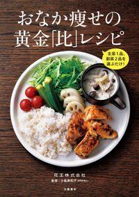 主菜1品、副菜2品を選ぶだけ! おなか痩せの黄金「比」レシピ