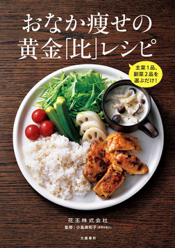 主菜1品、副菜2品を選ぶだけ! おなか痩せの黄金「比」レシピ-電子書籍