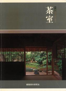 茶室-電子書籍