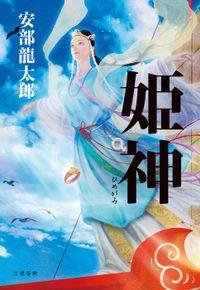 姫神(文春e-book)