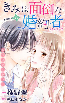 Love Jossie きみは面倒な婚約者 story11-電子書籍