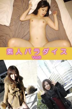 素人パラダイス Vol.6-電子書籍