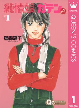 純情娘 ガテン系 1-電子書籍