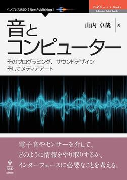 音とコンピューター そのプログラミング、サウンドデザインそしてメディアアート-電子書籍