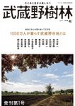 武蔵野樹林 vol.1 2018秋