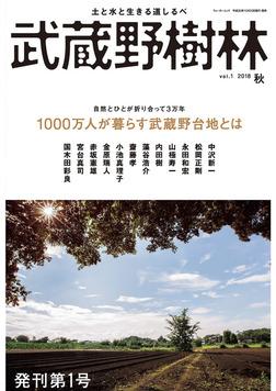 武蔵野樹林 vol.1 2018秋-電子書籍