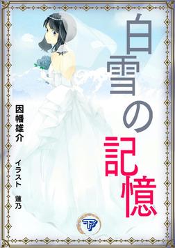 白雪の記憶〈下〉-電子書籍