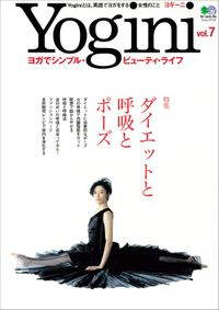 Yogini(ヨギーニ) Vol.7