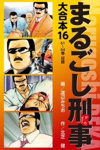 まるごし刑事 大合本 16