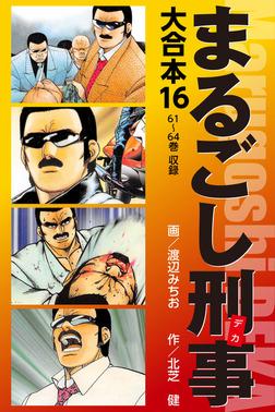 まるごし刑事 大合本 16-電子書籍