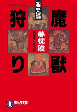 魔獣狩り・淫楽編-電子書籍