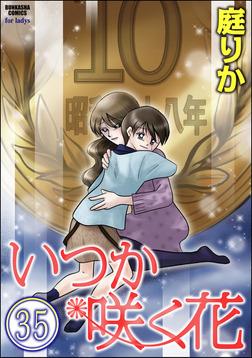 いつか咲く花(分冊版) 【第35話】-電子書籍