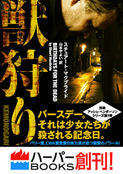 獣狩り-電子書籍