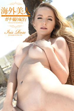 海外美人ガチ撮り紀行 Iris Rose 写真集-電子書籍
