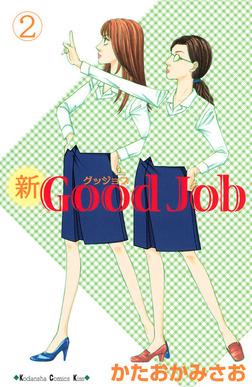 新Good Job グッジョブ(2)-電子書籍
