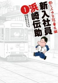 釣りバカ日誌番外編 新入社員 浜崎伝助(1)