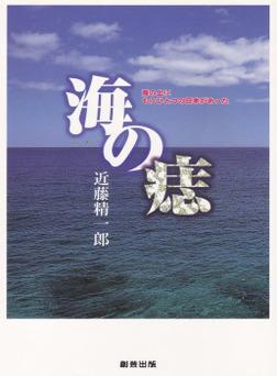 海の痣-電子書籍