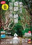 東京近郊で奇跡の絶景に出会う旅