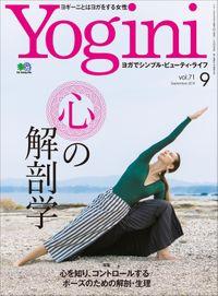 Yogini 2019年9月号 Vol.71