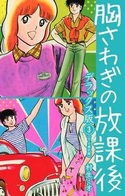 胸さわぎの放課後 DX版 3-電子書籍
